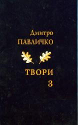 Дмитро Павличко. Твори. Том 3 - фото обкладинки книги