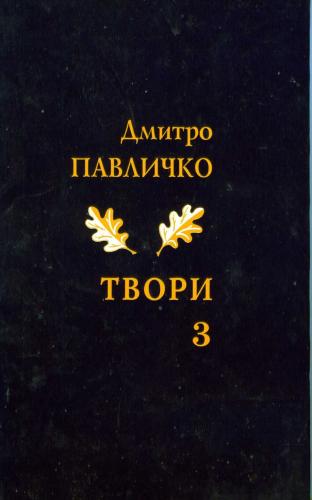 Дмитро Павличко. Твори. Том 3