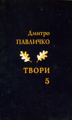Дмитро Павличко. Твори. Том 5