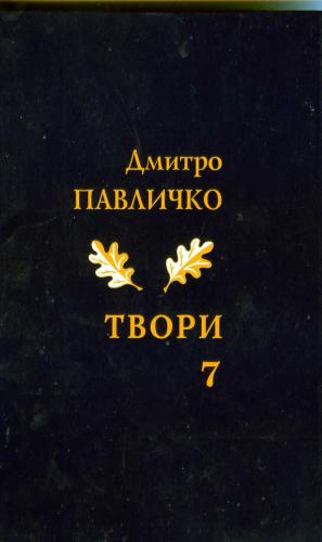 Дмитро Павличко. Твори. Том 7