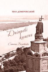 Дніпрові камени - фото обкладинки книги