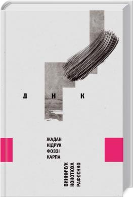 ДНК - фото книги