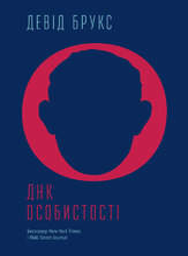 Книга ДНК особистості
