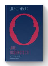 ДНК особистості - фото обкладинки книги