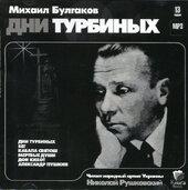 Дни Турбиных - фото обкладинки книги