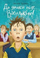 До дошки піде... Василькін! Шкільні історії Діми Василькіна, учня 3 «А» класу - фото обкладинки книги