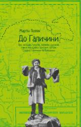 До Галичини. Про хасидів, гуцулів, поляків і русинів - фото обкладинки книги