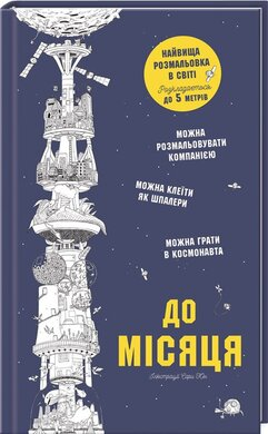 До Місяця: Найвища розмальовка в світі - фото книги