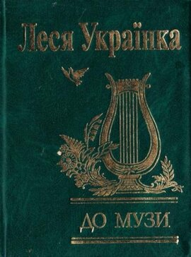 Книга До музи