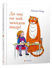До нас на чай заходив тигр! - фото обкладинки книги