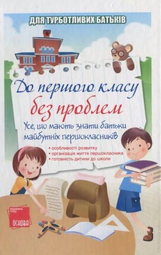 Книга До першого класу без проблем