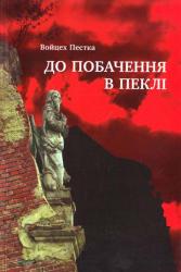 До побачення в пеклі - фото обкладинки книги