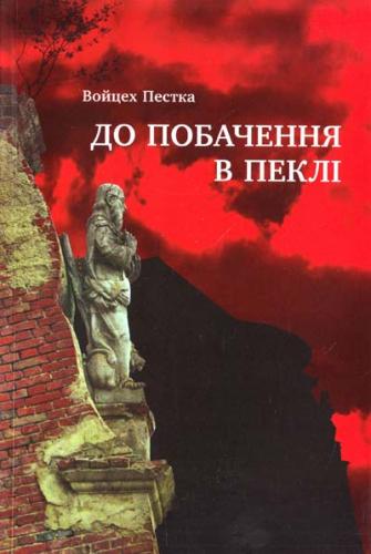 Книга До побачення в пеклі