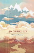 Книга До сивих гір