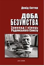 Доба безумства. Занепад і кінець Радянського Союзу - фото обкладинки книги