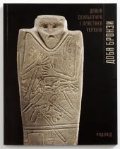 ДОБА БРОНЗИ. Давня скульптура і пластика України - фото обкладинки книги