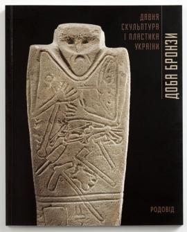 ДОБА БРОНЗИ. Давня скульптура і пластика України - фото книги