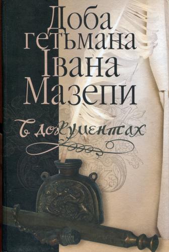 Книга Доба гетьмана Івана Мазепи в документах
