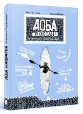 Доба на океані. Як переплисти Атлантику каяком? - фото обкладинки книги