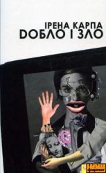 Добло і Зло - фото обкладинки книги