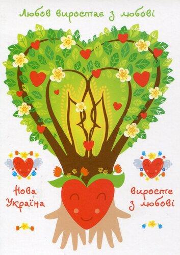 """Добра листівка """"Нова Україна виросте з любові"""" Ольга Зеленська"""