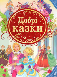Книга Добрі казки