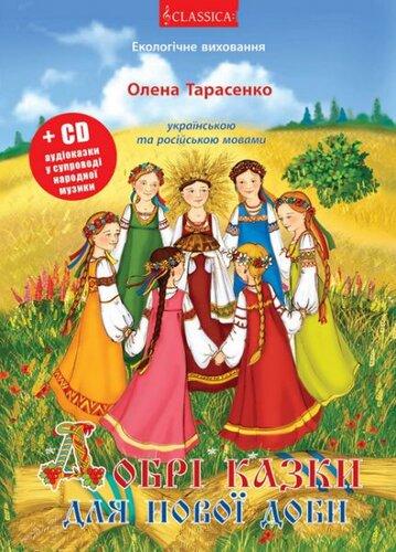 Книга Добрі казки для нової доби