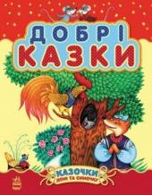 Добрі казки (збірник 2) - фото обкладинки книги