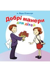 Добрі манери для дітей - фото обкладинки книги