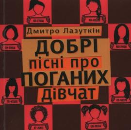 Добрі пісні про поганих дівчат - фото книги