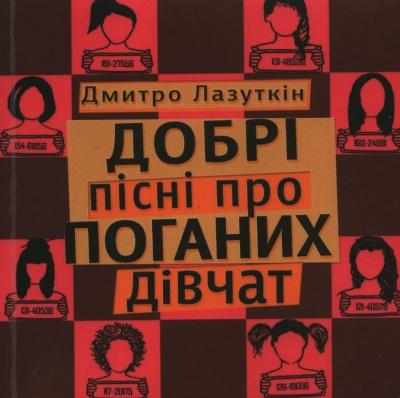Книга Добрі пісні про поганих дівчат