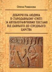Доброчесна людина в стародавньому Єгипті за автобіографічними текстами від давнього до сер. царства - фото обкладинки книги