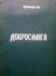 Книга Доброслав'я