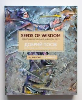 ДОБРИЙ ПОСІВ. Проповіді на свята цілого року. SEEDS OF WISDOM. Sermons For Sundays And Holy Days - фото книги