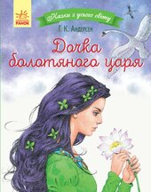 Дочка болотяного царя - фото обкладинки книги