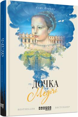 Дочка Медічі - фото книги