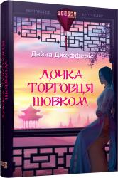 Дочка торговця шовком - фото обкладинки книги
