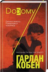 Додому - фото обкладинки книги