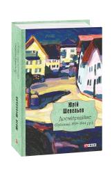 Доеміґраційне. (Публікації 1929-1944 рр.) - фото обкладинки книги