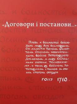 Книга Договори і постанови (Конституція Пилипа Орлика)