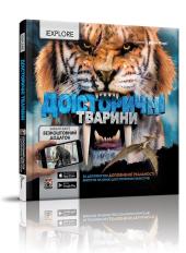Доісторичні тварини. Енциклопедія з доповненою реальністю IEXPLORE - фото обкладинки книги