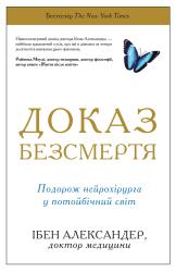 Доказ безсмертя. Подорож нейрохірурга в іншій світ - фото обкладинки книги