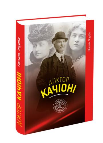 Книга Доктор Качіоні
