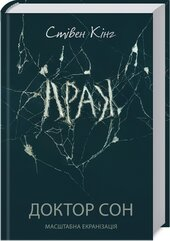 Доктор Сон - фото обкладинки книги