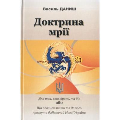 Книга Доктрина мрії