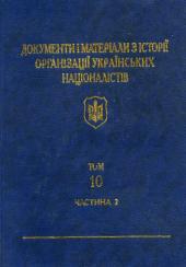 Документи і матеріали з історії Організації Українських Націоналістів - фото обкладинки книги