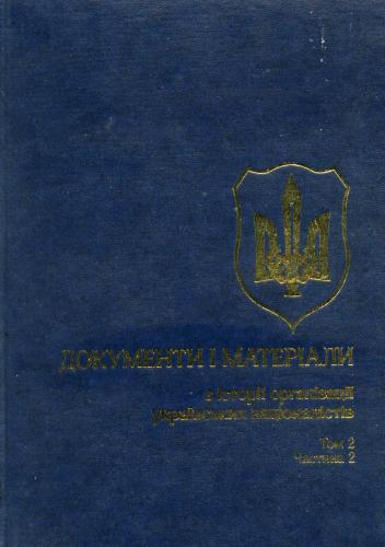Книга Документи і матеріали з історії організації українських націоналістів