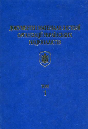Книга Документи і матеріали з історії ОУН