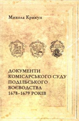 Документи комісарського суду Подільського воєводства 1678– 1679 років - фото книги