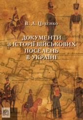 Документи з історії військових поселень - фото обкладинки книги
